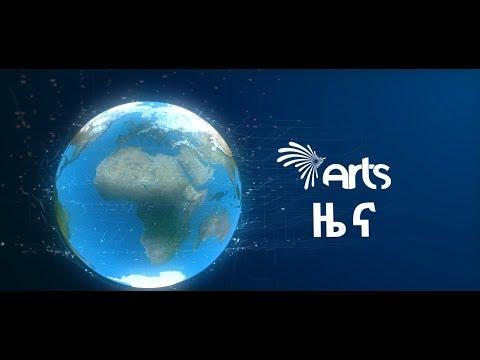 የዕለቱ ዜና 2011 ሜያዚያ 14 - Daily News 2019 April 22 [Arts TV world]