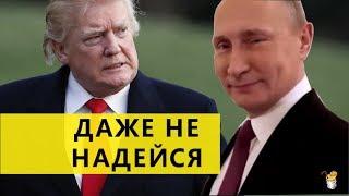 «Посмотрим!» Трамп ответил о будущем России, а не Крыма