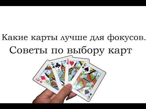 Игральные карты купить в интернет магазине покера