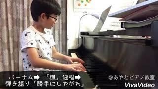 入会2ヶ月 小3 オリジナル耳コピ弾き語りを披露してくれました! 大阪...
