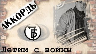 7Б - Летим с войны (cover) 7B - Fly from the war