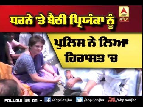 ਕਿਉਂ Priyanka Gandhi ਨੂੰ UP Police ਨੇ ਲਿਆ ਹਿਰਾਸਤ `ਚ ? | ABP Sanjha |