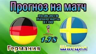 Германия - Швеция /2-1/ Чемпионат Мира 2018 23.06.2018 Прогноз на матч