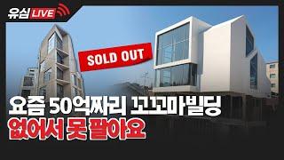 """[유심LIVE] """"20억 아파트 살 바엔 건물…"""