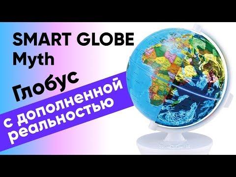 ЧТО ПОДАРИТЬ РЕБЕНКУ?  Oregon Scientific Интерактивный Глобус с дополненной реальностью