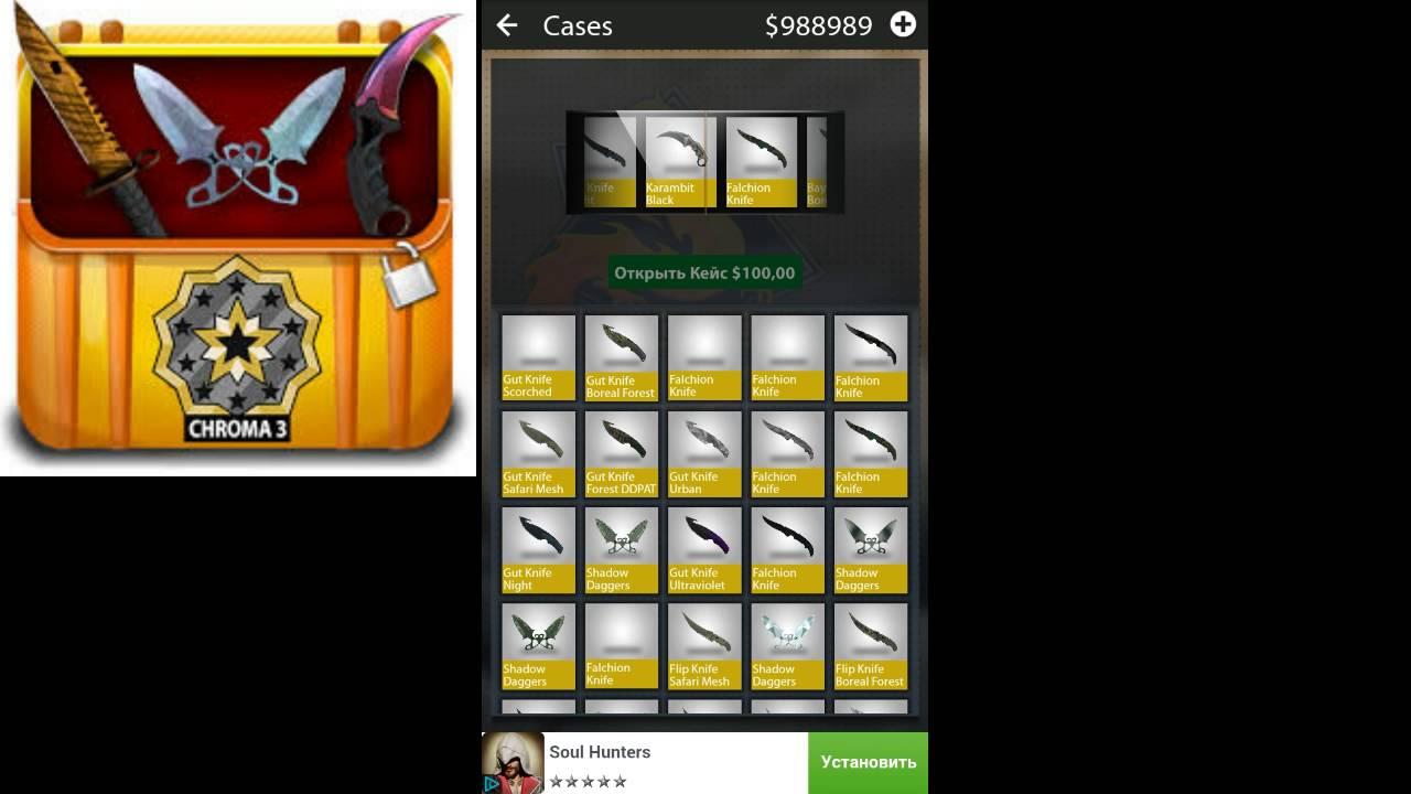 Case opener ultimate взлом на вещи
