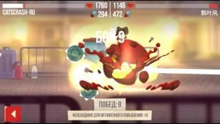 Cats Crash: Комбинируем циркулярку с лазером - 14 побед