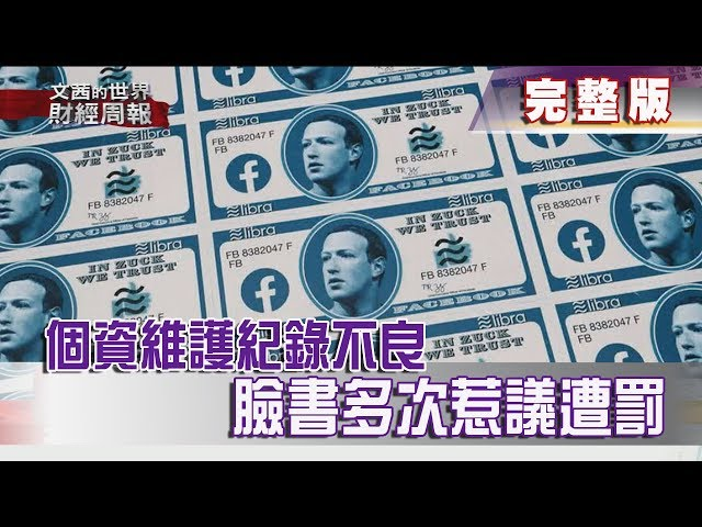 【完整版】2019.10.20《文茜世界財經週報》個資維護紀錄不良 臉書多次惹議遭罰 | Sisy's World News
