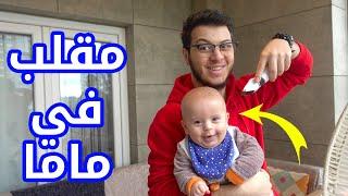 حلقت شعر بيبي سند ! | ردة فعل ماما عالمقلب 😂