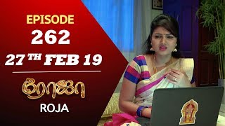 ROJA Serial | Episode 262 | 27th Feb 2019 | Priyanka | SibbuSuryan | SunTV Serial | Saregama TVShows