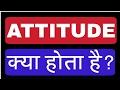 ATTITUDE KYA HOTA HAI    कैसे बनाते है ATTITUDE??