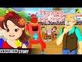 Chintu Goenda Wilsoner Jadu Robot Bangla Cartoon Video