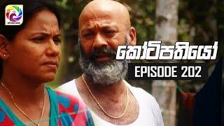 Kotipathiyo Episode 202 කෝටිපතියෝ  | සතියේ දිනවල රාත්රී  8.30 ට . . . Thumbnail