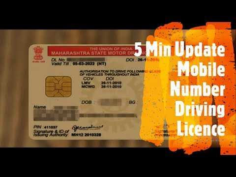 How To Change Driving Licence  Mobile Number Online || Update Mobile Number  DL