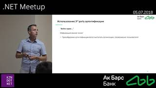 "Александр Семёнов ""Аутентификация OAuth  OpenID Connect в Enterprise и среда Open API"""