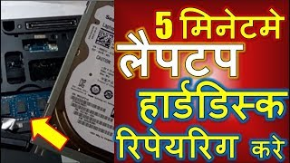 How to repair Hard Disk | Hard Disk Error | Repair | in Laptop | in Hindi |2018 |