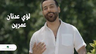 Louay Adnan ... Omrein - Video Clip | لؤي عدنان ... عمرين - فيديو كليب