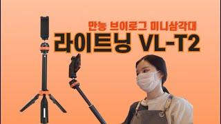 라이트닝 VL-T2 브이로그 스마트폰 셀카봉 미니삼각대…