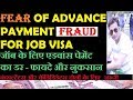 ADVANCE PAYMENT FRAUD FOR GULF/ABROAD JOB VISA - FOR CONSULTANTS & CANDIDATES | HINDI | URDU