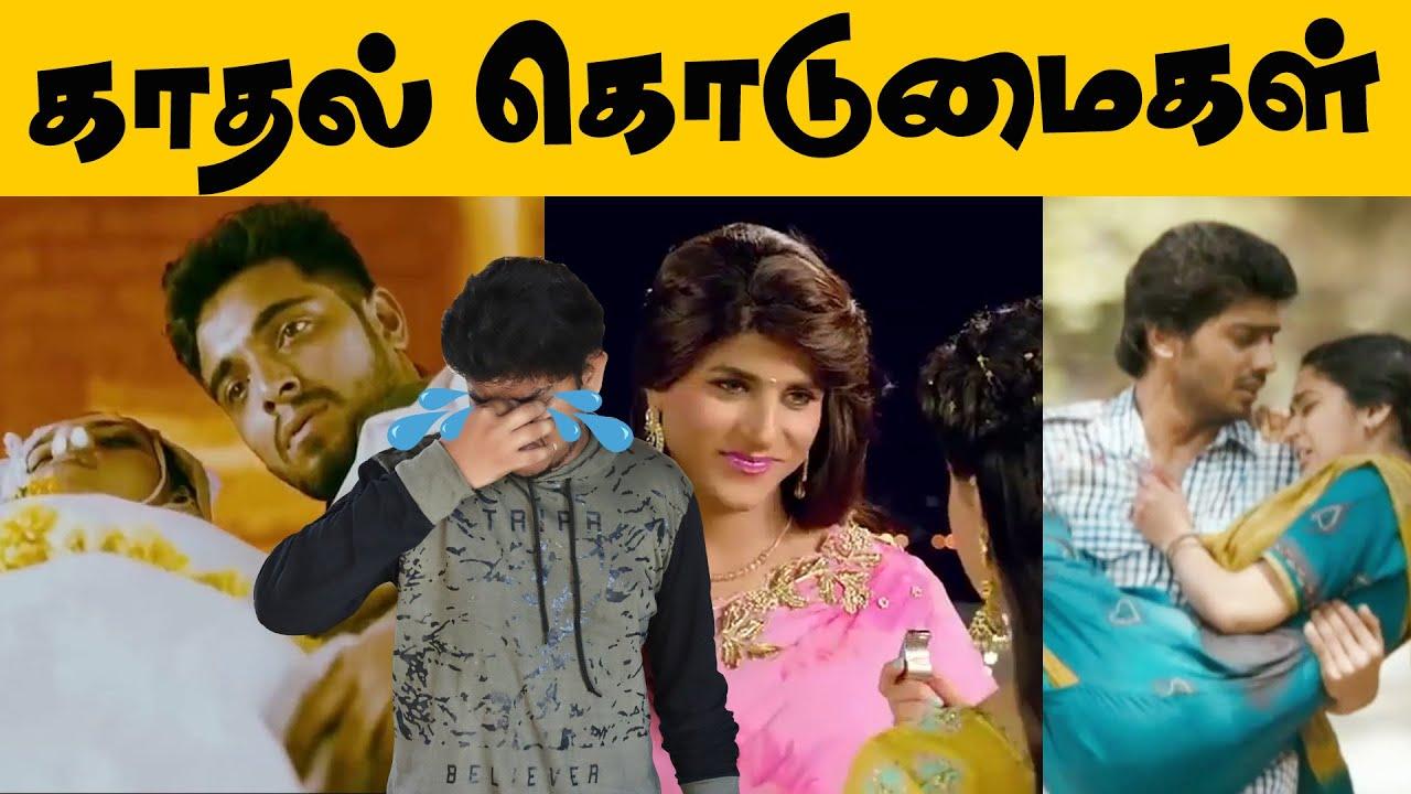 காதல் கொடுமைகள்😱 Indian Cinema Love Scenes Troll😜 Remo Love Proposal | Ennai Kollathey | Bigil Love