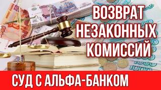 видео Скрытые комиссии за кредит