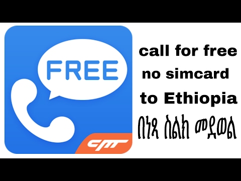 call without simcard to ethiopia - new method እንዴት በነጻ መደወል ትችላላችሁ