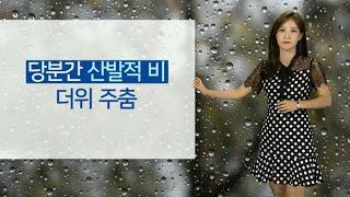 [날씨] 내일 흐리고 산발적 비…대부분 30도 밑돌아 / 연합뉴스TV (YonhapnewsTV)