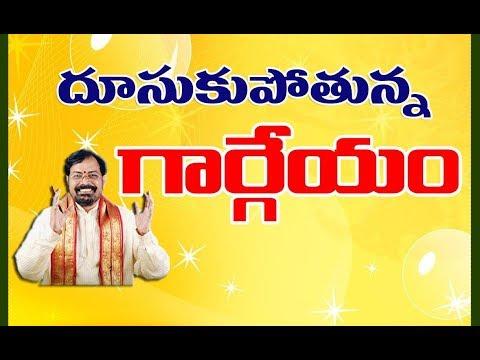 దూసుకుపోతున్న గార్గేయం | Pranati Television | Sreenivasa Gargeya