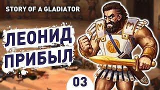 ЛЕОНИД ПРИБЫЛ! - #3 STORY OF A GLADIATOR ПРОХОЖДЕНИЕ