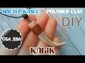 Клык из полимерной глины мастер класс Polumer Clay DIY mp3