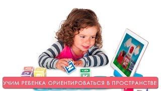 Учим ребенка ориентироваться в пространстве. Мамина школа. ТСВ(, 2016-05-06T08:13:03.000Z)