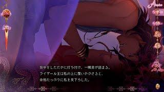 PC(Windows専用)「蛇香のライラ ~Allure of MUSK~ 第三夜 アラビアン・ナイト」プレイムービー/ライザール・シャナーサ編