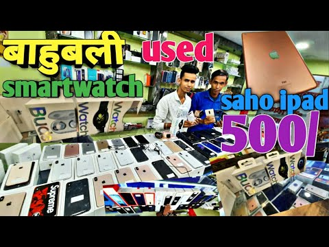 Patna Used Smartphone ||mobilio Shop Patna||patna Used Old Phone|| Watch Burds |By Traditional Vlog