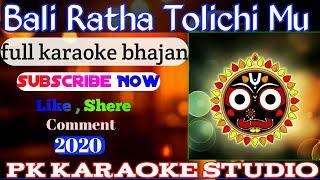 Bali Ratha Tolichi Mu Odia Full Karaoke Bhajan Song (Jagannath Bhajan)    Pk Karaoke Studio