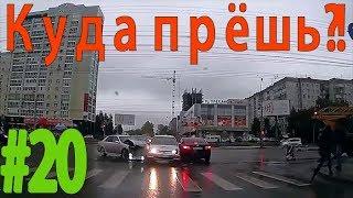 Дорожные аварии #20 — Куда прёшь ?!  — KudaPresh.com