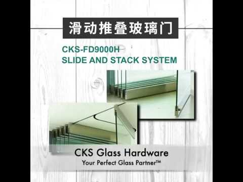 CKS-FD9000H Slide and Stack System 滑动推叠玻璃门