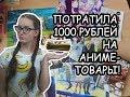 ПОТРАТИЛА 1000 РУБЛЕЙ НА АНИМЕ-ТОВАРЫ!