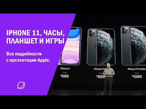 Все подробности с презентации Apple