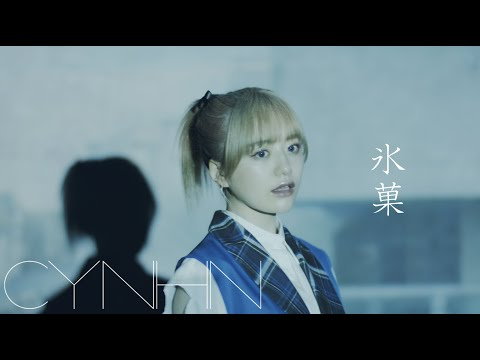 CYNHN 「氷菓」Music Video