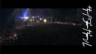 サイダーガール / エバーグリーン (Live) サイダーガール TOUR 2019 サイダーのゆくえ -SPACESHIP IN MY CIDER- at Zepp DiverCity Tokyo