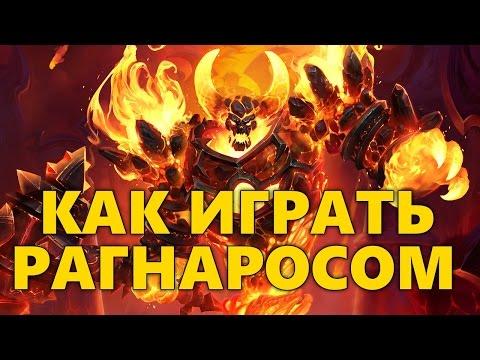 видео: РАГНАРОС, ГАЙД ХОТС | БИЛД | КАК ИГРАТЬ ЗА ragnaros heroes of the storm