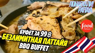 ТАЙСКИЙ БЕЗЛИМИТ 99 BBQ БУФЕТ ПАТТАЙЯ 2020 ЦЕНТР Pattaya Thailand