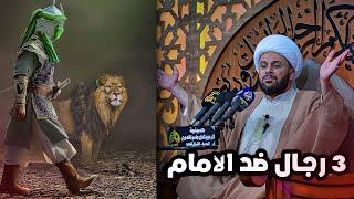 ثلاث رجال يكذبون على الإمام علي (ع) فقلب حياتهم بكلمة واحدة | الشيخ زمان الحسناوي