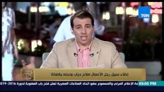 البيت بيتك - رامى رضوان : اخلاء سبيل رجل الاعمال صلاح دياب و نجله  فى قضية نيو جيزة