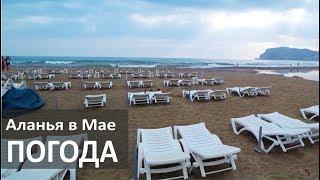 видео Погода в Турции в мае