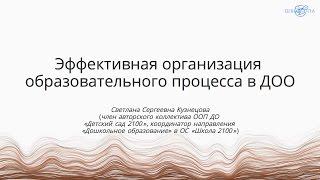 Кузнецова С.С. | Эффективная организация образовательного процесса в ДОО