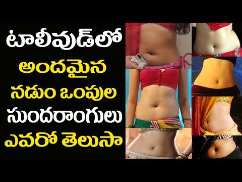 Top Ten Beautiful Telugu Heroines Fitness| top telugu actress| Anushka| Tamanna| Iliana| Pranitha