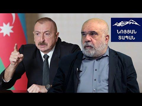 Почему Алиев сотрясает пальцем и кулаком и о самом большом блефе в Армении.  Ал. Искандарян