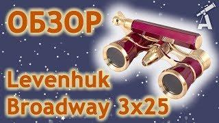 бинокль театральный Levenhuk Broadway 325N   обзор