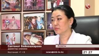 Искусственное оплодотворение в Казахстане хотят сделать доступнее(Официальный канал Новостей КТК на Youtube Смотрите новости телеканала КТК онлайн на www.KTK.kz., 2015-04-01T15:57:23.000Z)